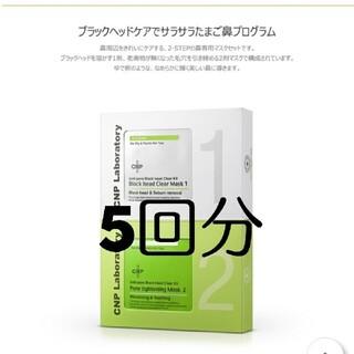 チャアンドパク(CNP)のCNP 【新品未使用】アンチポアブラックヘッドクリアキット 5回(パック/フェイスマスク)