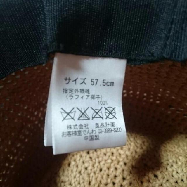 MUJI (無印良品)(ムジルシリョウヒン)の値下げ!無印良品 折りたためるキャペリン レディースの帽子(麦わら帽子/ストローハット)の商品写真