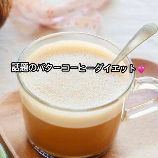 キーコーヒー(KEY COFFEE)のバターコーヒー スターターセット 約35日分 (ダイエット食品)