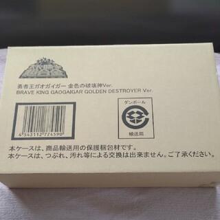 バンダイ(BANDAI)のスーパーロボット超合金 勇者王ガオガイガー 金色の破壊神ver 未開封品(模型/プラモデル)