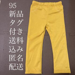 ニシマツヤ(西松屋)の(569) 新品 95 ウラぽか 裏起毛 パンツ ズボン イエロー(パンツ/スパッツ)