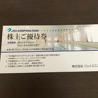 JSS優待券(プール)