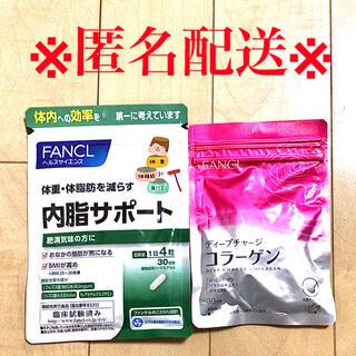 ファンケル(FANCL)のファンケル FANCL 内脂サポート ディープチャージ コラーゲン (ダイエット食品)