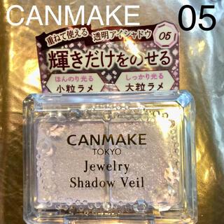 キャンメイク(CANMAKE)の新品❤︎送料無料【CANMAKE】キャンメイク ジュエリーシャドウベール05(アイシャドウ)