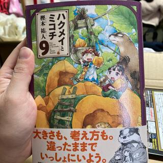 ハルタ(HARUTA)のハクメイとミコチ9巻(青年漫画)