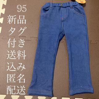 ニシマツヤ(西松屋)の(570) 新品 95 裏ベロア 裏起毛 パンツ ズボン(パンツ/スパッツ)