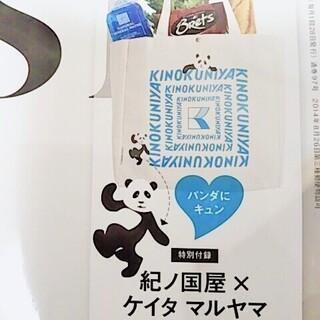 タカラジマシャ(宝島社)の紀ノ国屋×ケイタマルヤマ 特大お買い物バック(エコバッグ)