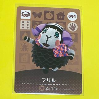 任天堂 - どうぶつの森amiiboカード第1弾【091 フリル】
