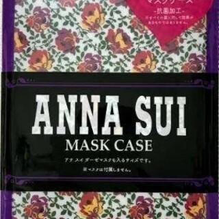 アナスイ(ANNA SUI)のアナスイ  マスクケース(その他)