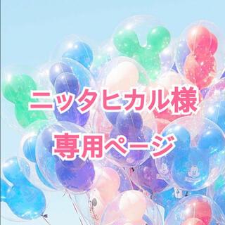 ニッタヒカル様 専用ページ(カチューシャ)