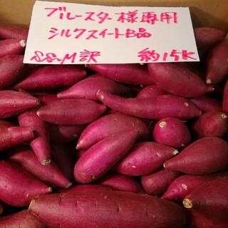 ブルースター様専用 超お得!!訳あり☆オーダー☆貯蔵品シルクB品約15Kです。(野菜)