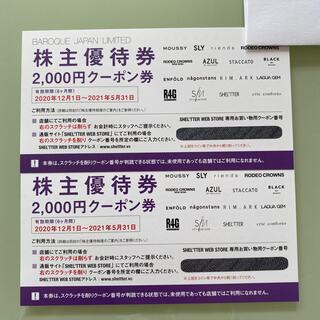バロックジャパンリミテッド 株主優待券 4000円分