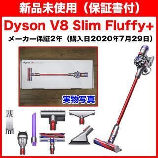 Dyson - 【新品未使用・2年保証付】Dyson ダイソン V8 Slim Fluffy+
