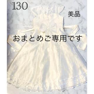 キャサリンコテージ(Catherine Cottage)の美品✨130 ララジョリー 白のフォーマルドレス 発表会(ドレス/フォーマル)