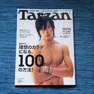 マガジンハウス - 山下智久さん表紙「Tarzan 20周年記念特大号」