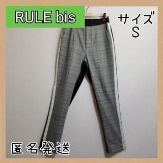 ディノス(dinos)の新ブランド!【RULE bis】ラインパンツ 黒 S(カジュアルパンツ)