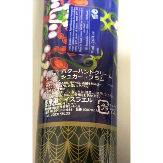 SABON(サボン)のSABON バターハンドクリーム シュガー・プラム コスメ/美容のボディケア(ハンドクリーム)の商品写真