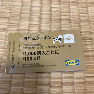 イケア(IKEA)のIKEA クーポン 8枚綴り(ショッピング)