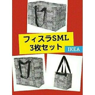 イケア(IKEA)のIKEA エコバッグ最安値ショッピングバッグ 大人気フィスラ買物袋 レジ袋 3点(日用品/生活雑貨)