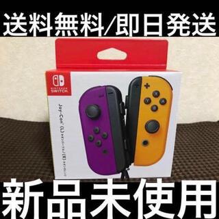 ニンテンドースイッチ(Nintendo Switch)の新品 Nintendo Switch Joy-Con ジョイコン スイッチ(家庭用ゲーム機本体)