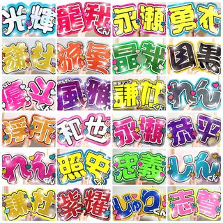 【うちわ文字オーダー 過去オーダー品サンプル】(アイドルグッズ)