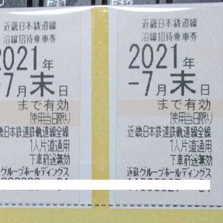 近鉄 株主優待乗車券 2枚 ミニレター送料込み(鉄道乗車券)