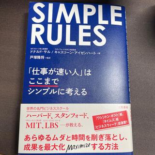 SIMPLE RULES シンプルルールズ「仕事が速い人」はここまでシンプルに(ビジネス/経済)