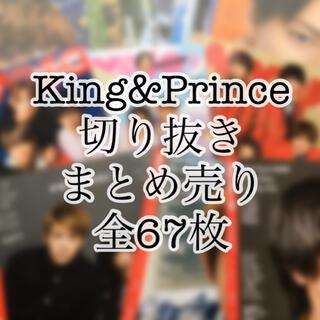 Johnny's - King&Prince 切り抜き まとめ売り 67枚!