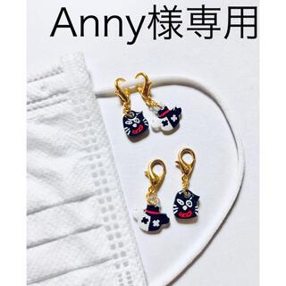 Anny様専用 キヨ猫・レトカニマスクチャーム2個セット 1点(チャーム)