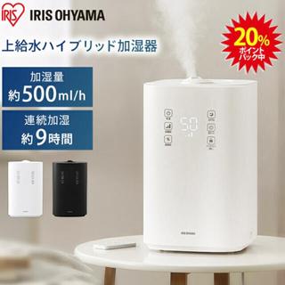 アイリスオーヤマ - 新品 アイリスオーヤマ  上給水ハイブリッド式加湿器