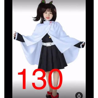 鬼滅の刃 子供服 子供用 栗花落 カナヲ(つゆり かなを)子供コスプレ衣装