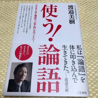 使う!「論語」(文学/小説)