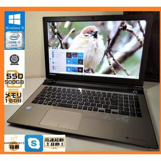 東芝 - 東芝 Win10 Core i7/カメラ内蔵/SSD512GB/メモリ16GB
