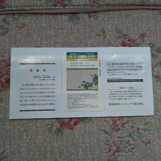 ピーふ様専用(鉄道乗車券)