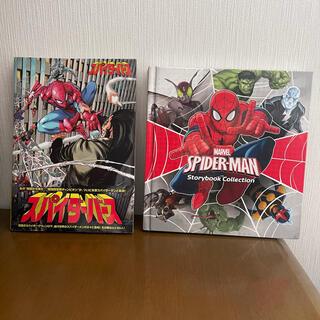 スパイダーマン アメコミ 2冊(アメコミ/海外作品)