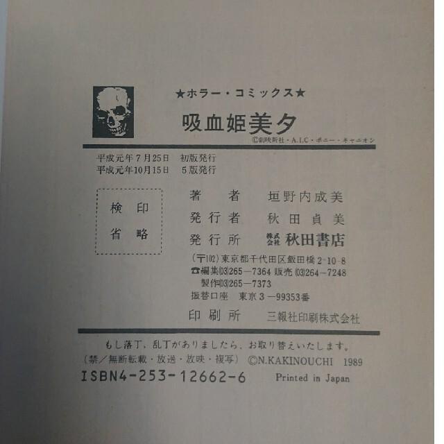 秋田書店(アキタショテン)の『吸血姫美夕』 コミックス 垣野内成美 エンタメ/ホビーの漫画(少女漫画)の商品写真