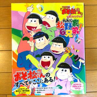主婦と生活社 - TVアニメ「おそ松さん」公式ファンブックわれら松野家6兄弟!
