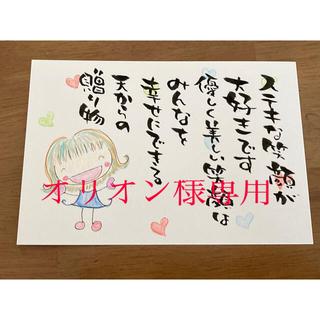 ♡筆文字書♡ポストカードサイズ♡色鉛筆画♡女の子♡ハンドメイド♡(書)