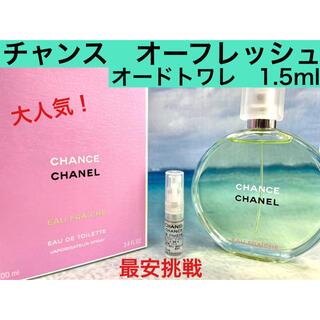 CHANEL - CHANEL ♪CHANCE♪ チャンス オーフレッシュ オードトワレ1.5ml