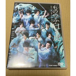 もののふ白き虎 舞台 DVD 横浜流星 和田琢磨