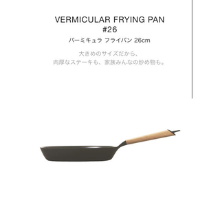 Vermicular - VERMICULAR FRYING PAN バーミキュラ フライパン 26cm