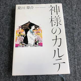 ジャニーズ(Johnny's)の神様のカルテ(文学/小説)