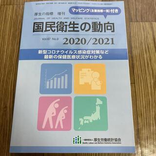 厚生の指標増刊 国民衛生の動向2020/2021 2020年 08月号(健康/医学)