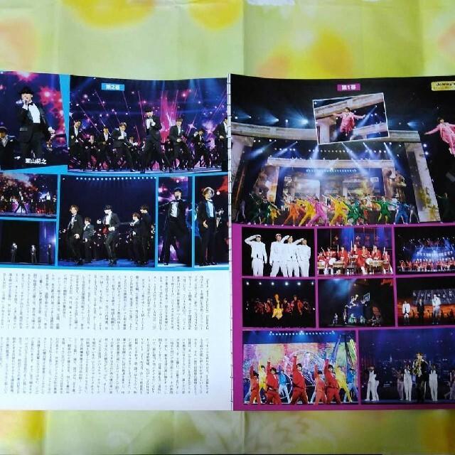 平野紫耀☆BEST STAGE 2017年2月号 切り抜き エンタメ/ホビーの雑誌(アート/エンタメ/ホビー)の商品写真