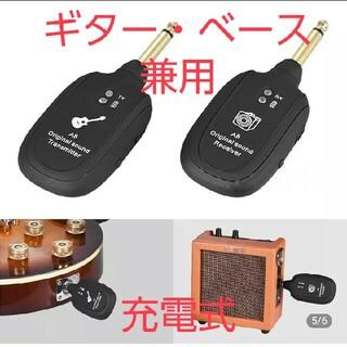 ギターワイヤレス (エレキギター)