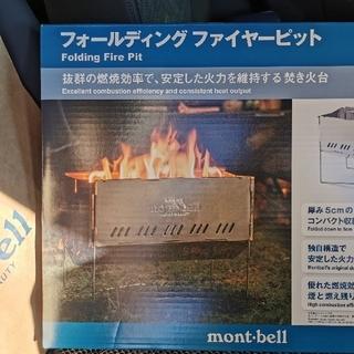 台 モンベル 焚き火