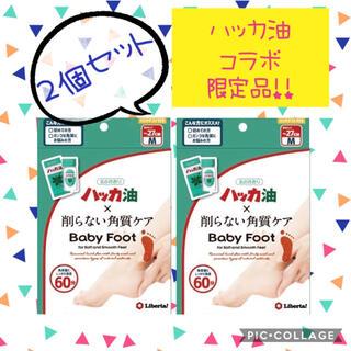 2個セット★新品未使用品★ベビーフット60分タイプ Mサイズ ハッカ油
