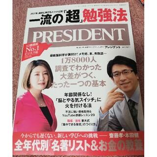 PRESIDENT (プレジデント) 2021年 1/29号