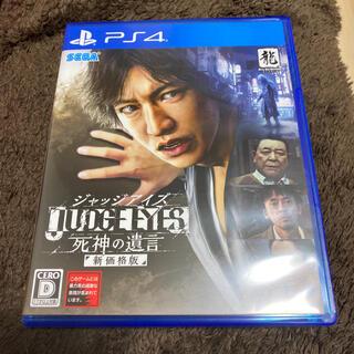 JUDGE EYES:死神の遺言(新価格版) PS4(家庭用ゲームソフト)