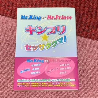 ジャニーズ(Johnny's)のMr.King vs Mr.Princeキンプリ★セッサタクマ!(アート/エンタメ/ホビー)